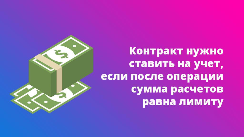 Контракт нужно ставить на учет, если после операции сумма расчетов равна лимиту