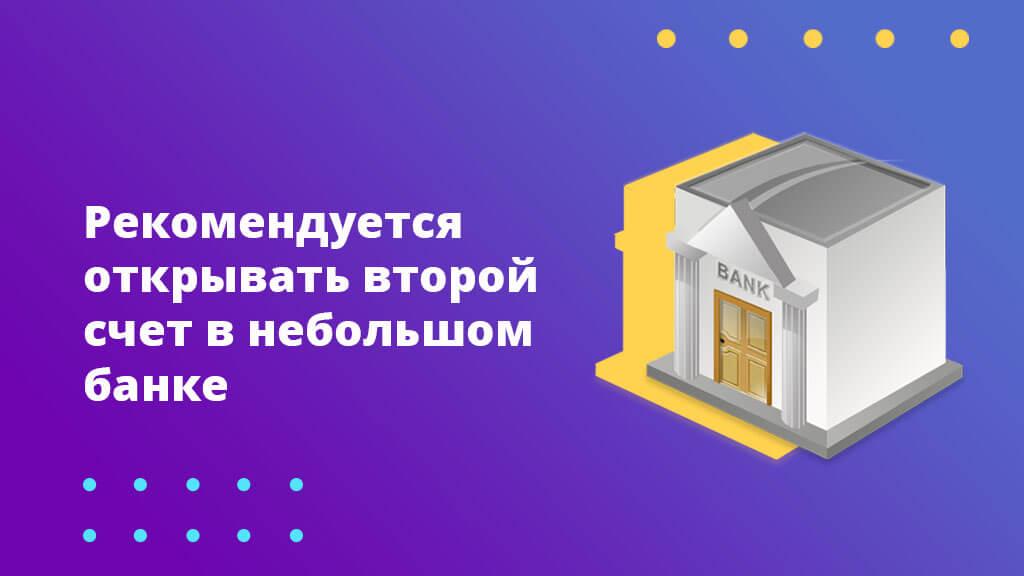 Рекомендуется открывать второй расчетный счет в небольшом банке