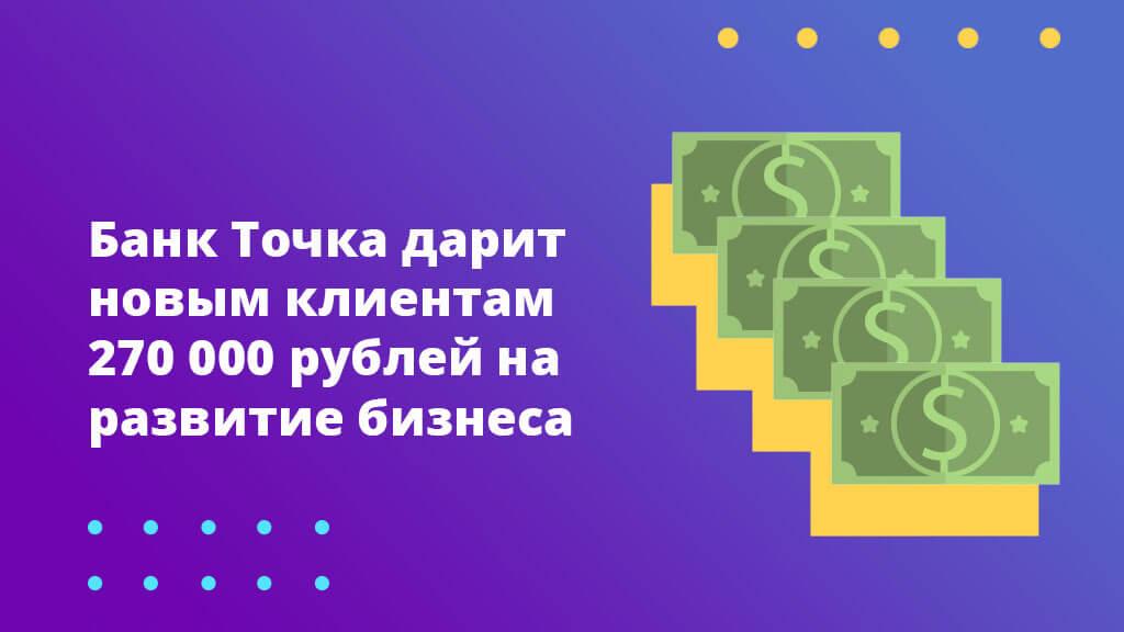 Банк Точка дарит новым клиентам 270 000 рублей на развитие бизнеса