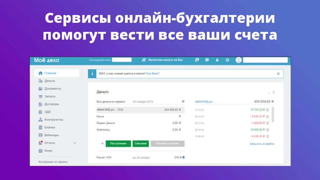Сервисы онлайн-бухгалтерии помогут вести все ваши счета
