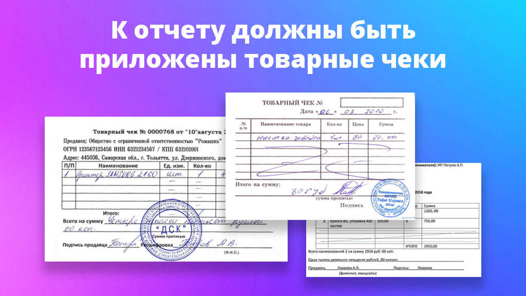 К отчету обязательно должны быть приложены товарные чеки