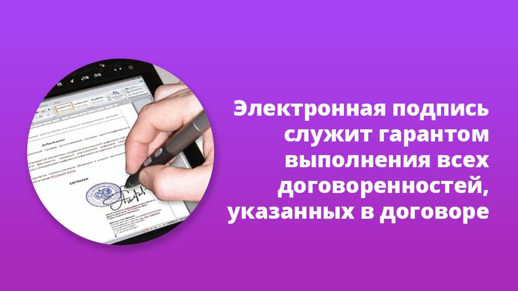 Электронная подпись служит гарантом выполнения всех договоренностей, указанных в договоре