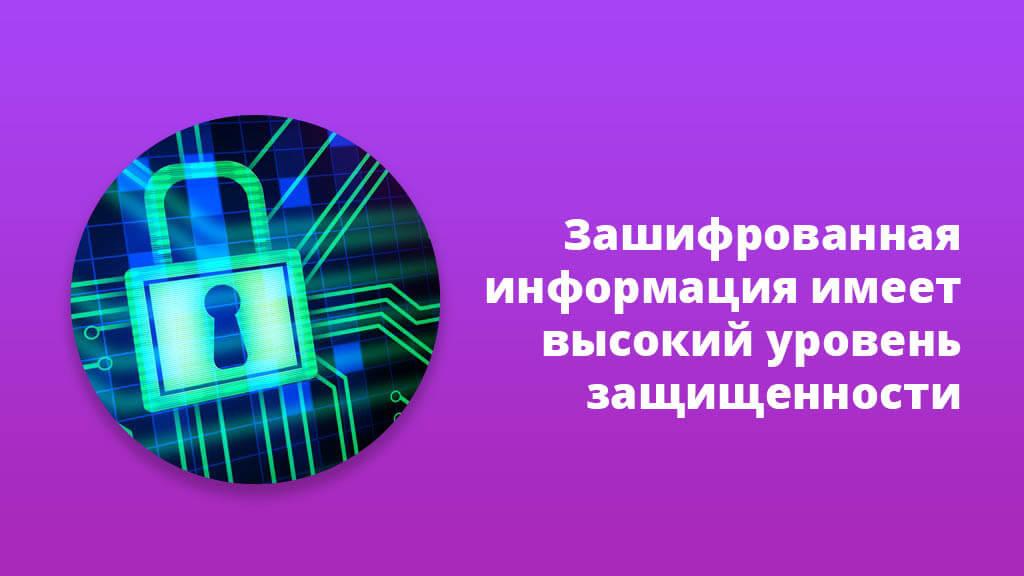 Зашифрованная информация имеет высокий уровень защищенности