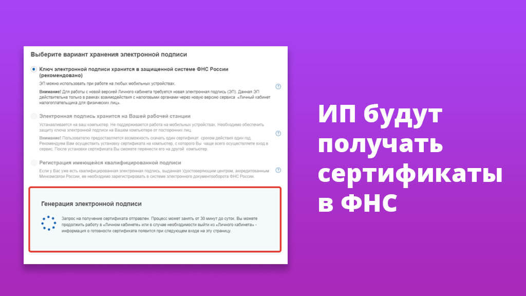 ИП будут получать квалифицированные сертификаты в ФНС