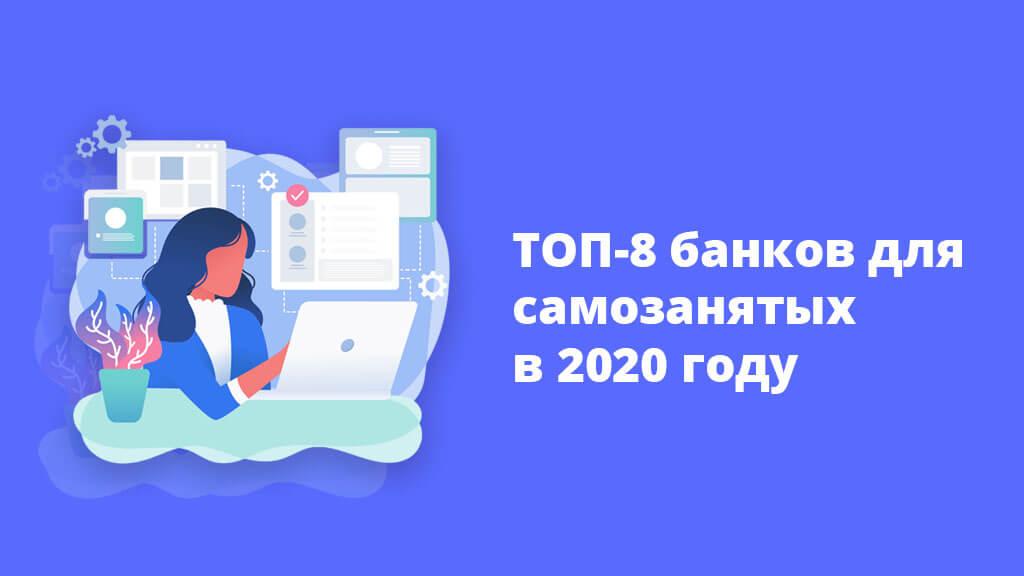 ТОП-8 банков для самозанятых в 2020 году