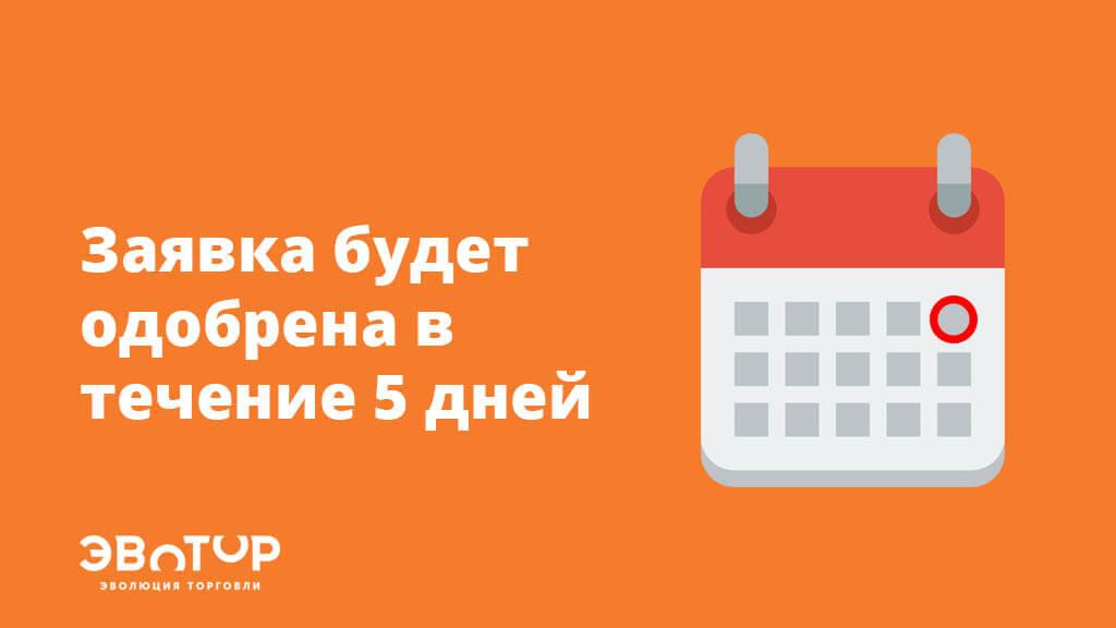 Заявка на подключение Эвотора будет одобрена в течение 5 дней