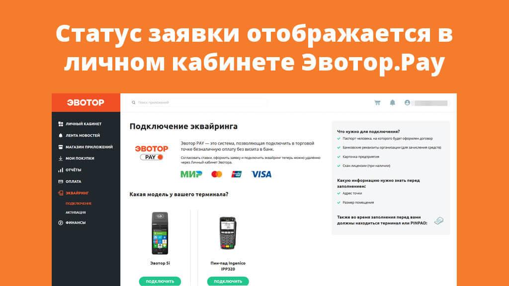 Статус заявки отображается в личном кабинете Эвотор.Pay