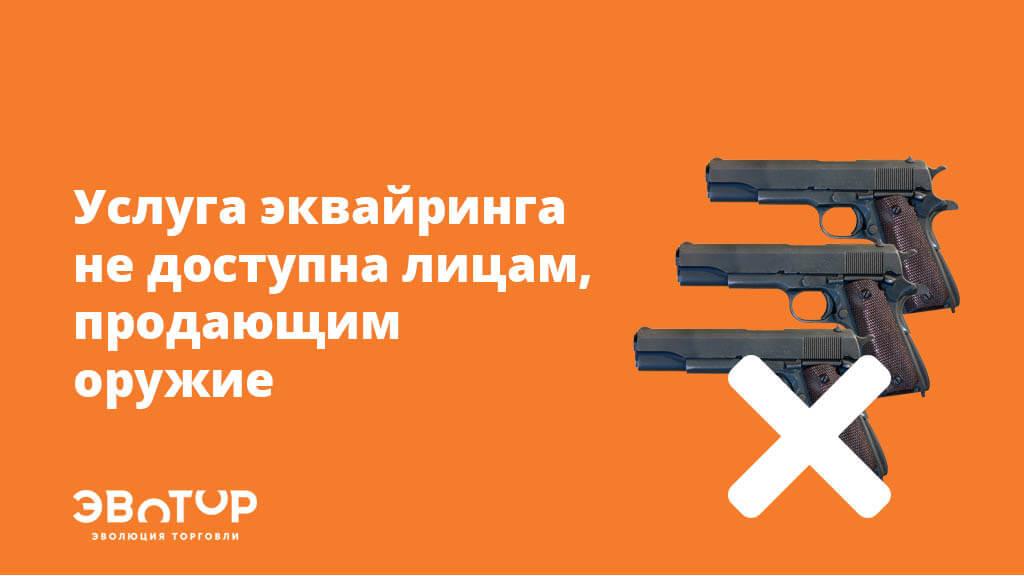Услуга эквайрина не доступна лицам, продающим оружие