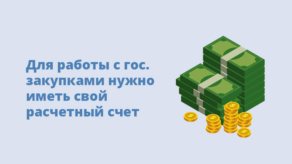 Для работы с государственными закупками нужно иметь свой расчетный счет