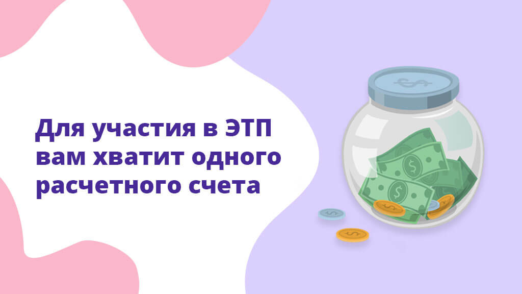 Для участия в ЭТП вам хватит одного расчетного счета
