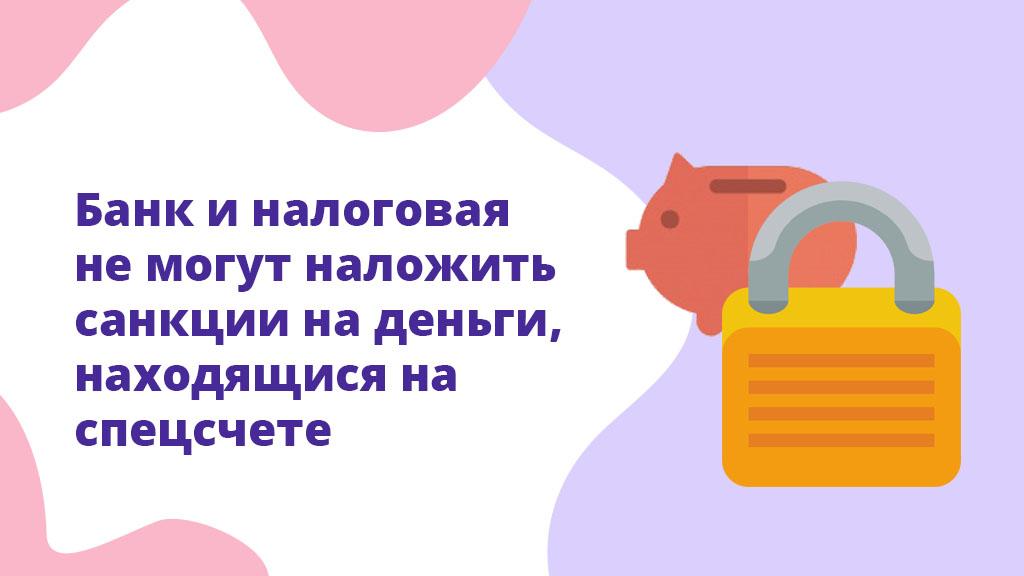 Банк и налоговая не могут наложить санкции на деньги, находящиеся на спецсчете
