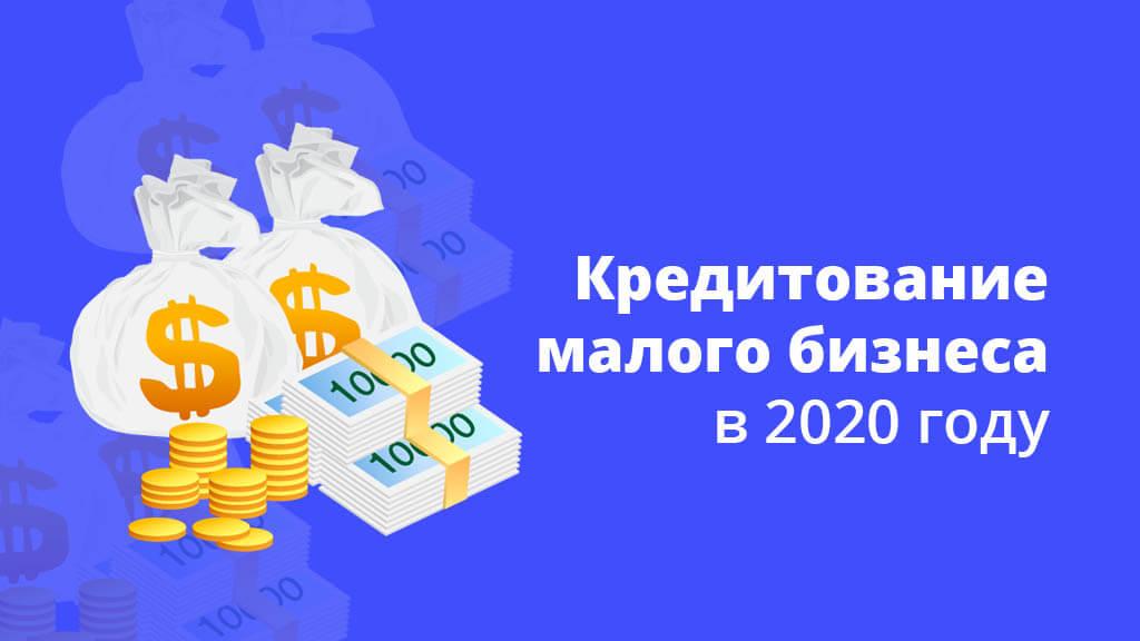 Кредитование малого бизнеса в 2020 году