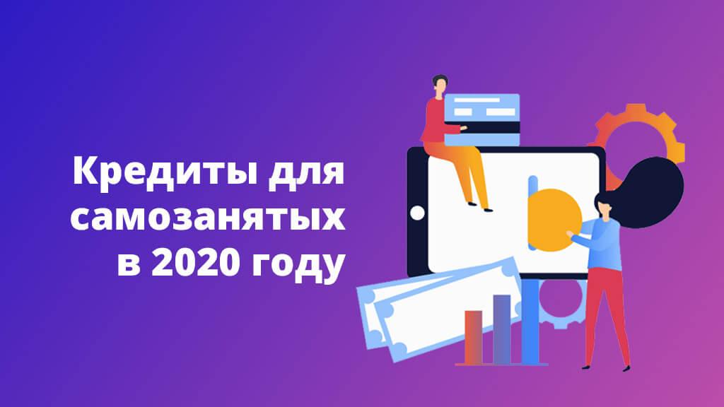 Кредиты для самозанятых в 2020 году