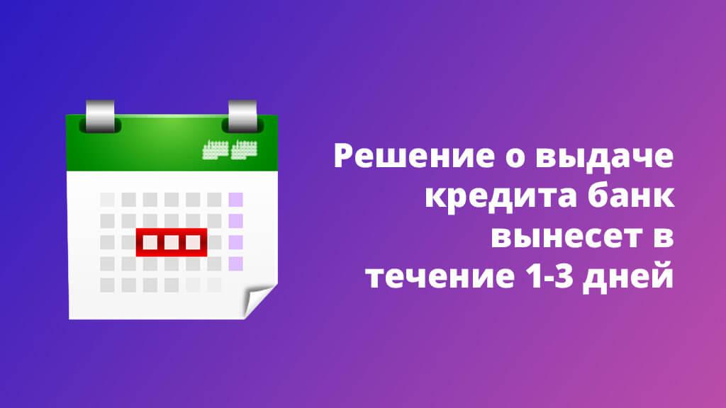 Решение о выдаче кредита банк вынесет в течение 1-3 дней