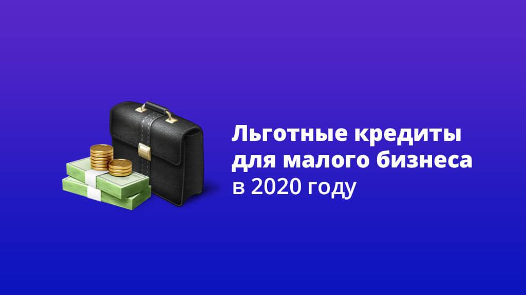 Льготные кредиты для малого бизнеса в 2020 году
