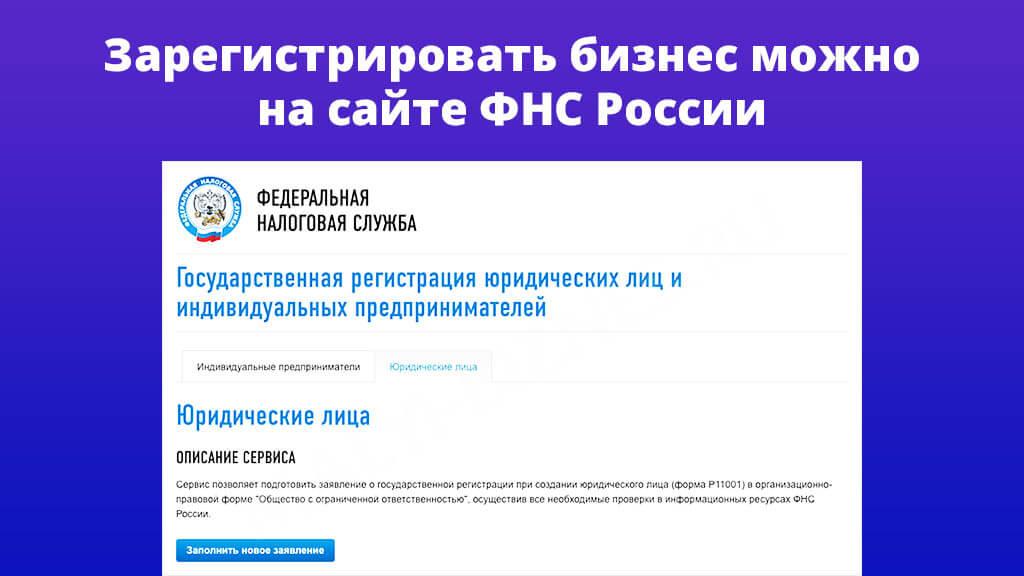 Зарегистрировать бизнес можно на сайте ФНС России