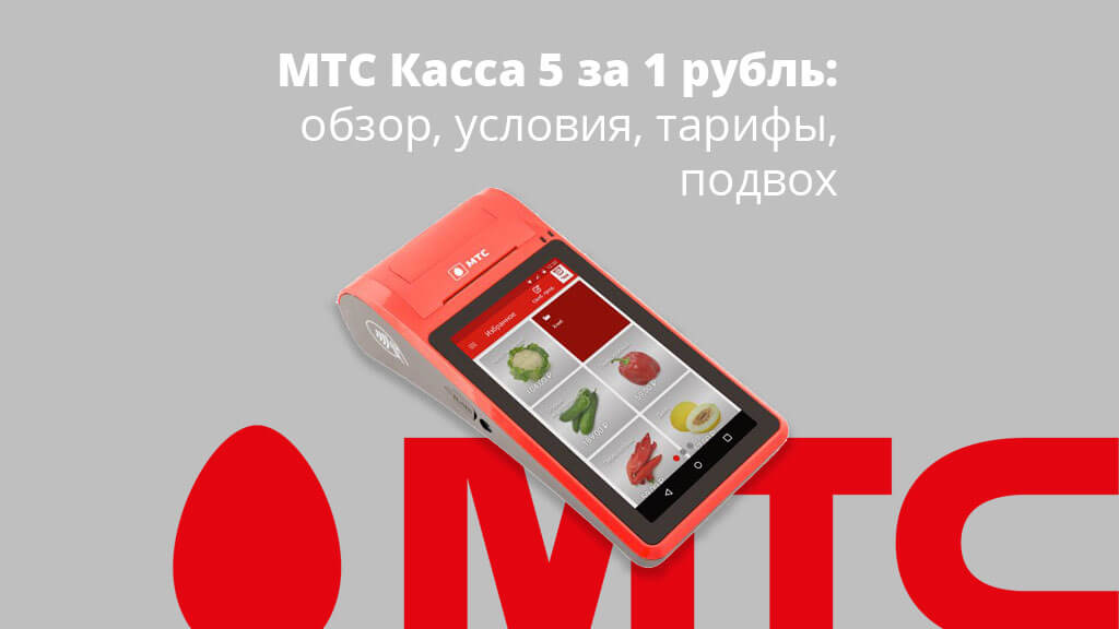 МТС Касса 5 за 1 рубль: обзор, условия, тарифы, подвох