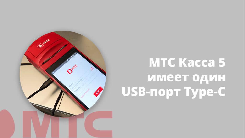 МТС Касса 5 имеет всего один USB-порт Type-C