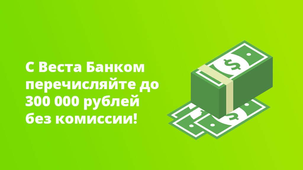 С Веста Банком перечисляйте до 300 000 рублей без комиссии