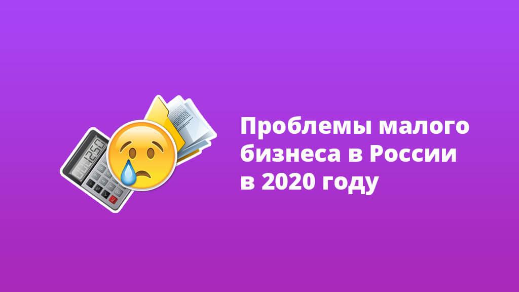 Проблемы малого бизнеса в России в 2020 году