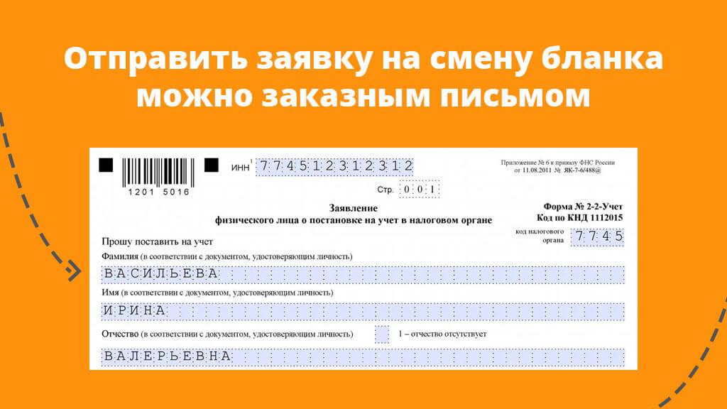 Отправить заявку на смену бланка модно заказным письмом