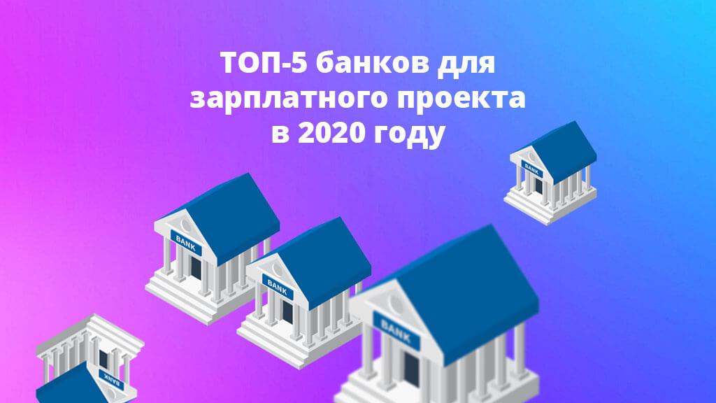 ТОП-5 банков для зарплатного проекта в 2020 году