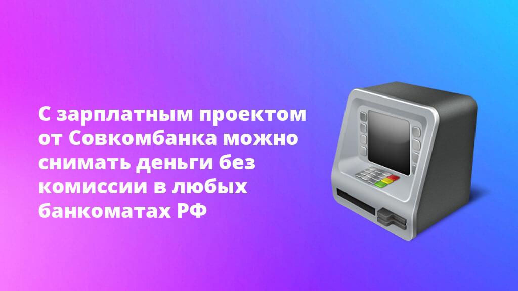 С зарплатным проектом от Совкомбанка можно снимать деньги без комиссии в любых банкоматах РФ