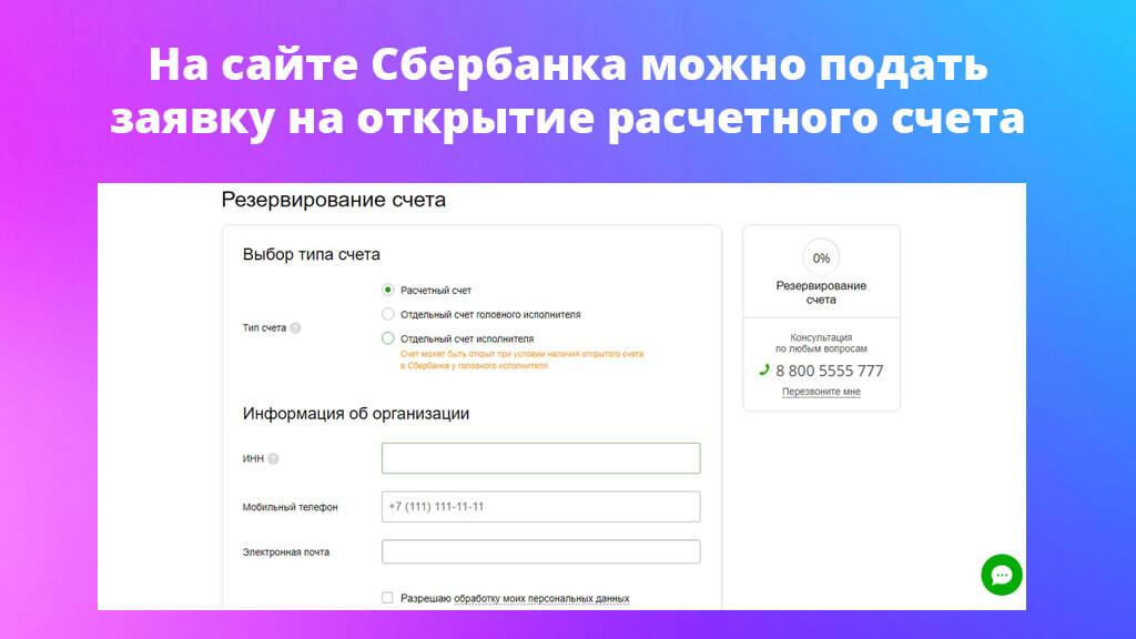 На сайте Сбербанка можно подать заявку на открытие расчетного счета
