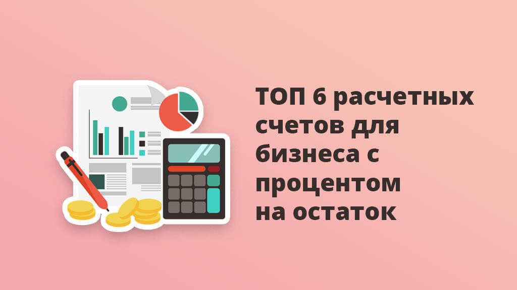 ТОП 6 расчетных счетов для бизнеса с процентом на остаток