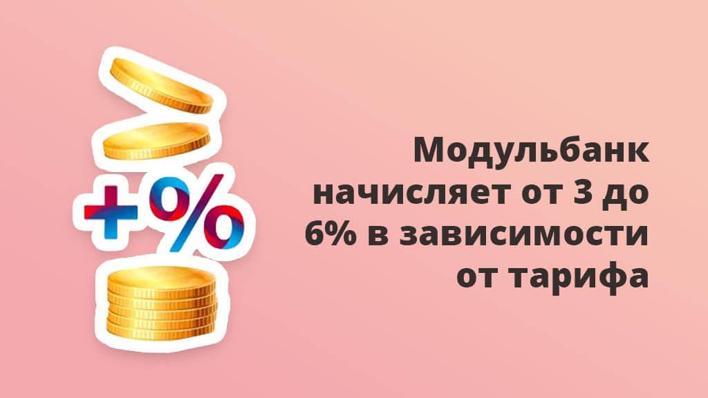 Модульбанк начисляет от 3 до 6 процентов в зависимости от тарифа