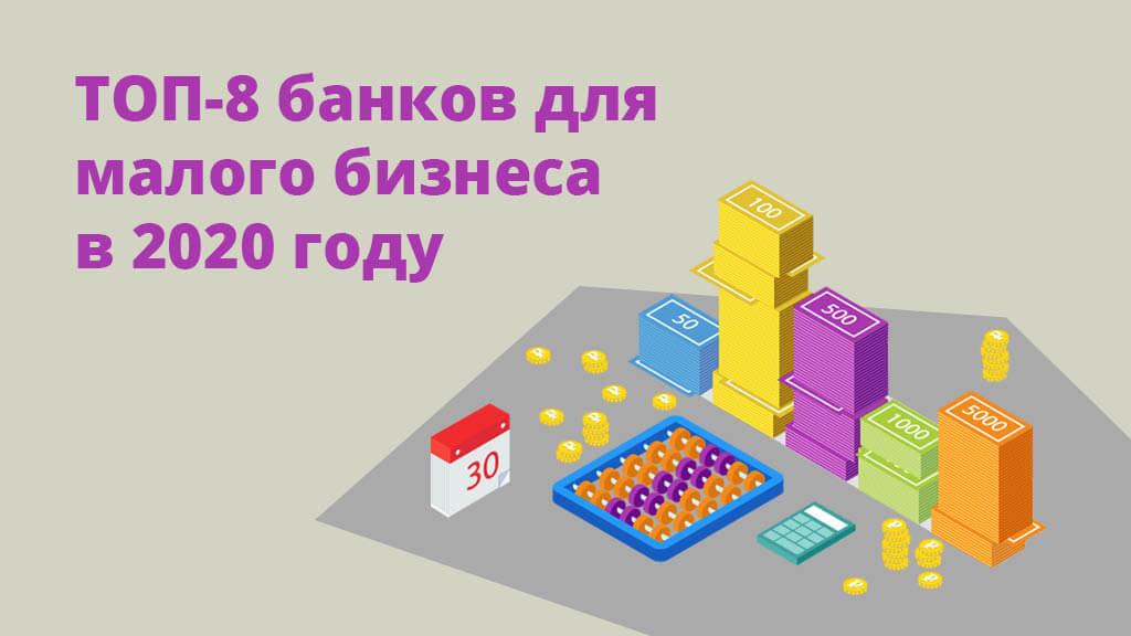ТОП-8 банков для малого бизнеса в 2020 году