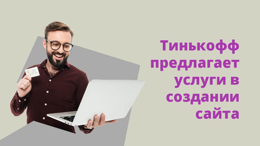 Тинькофф предлагает различные услуги: от помощи в бухгалтерии до создания сайта