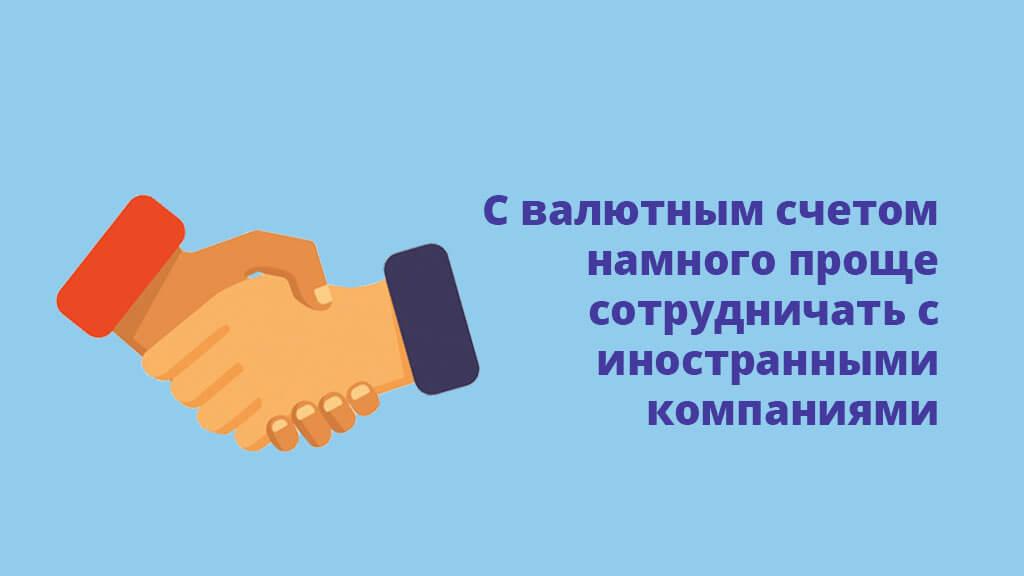 С валютным счетом намного проще сотрудничать с иностранными компаниями