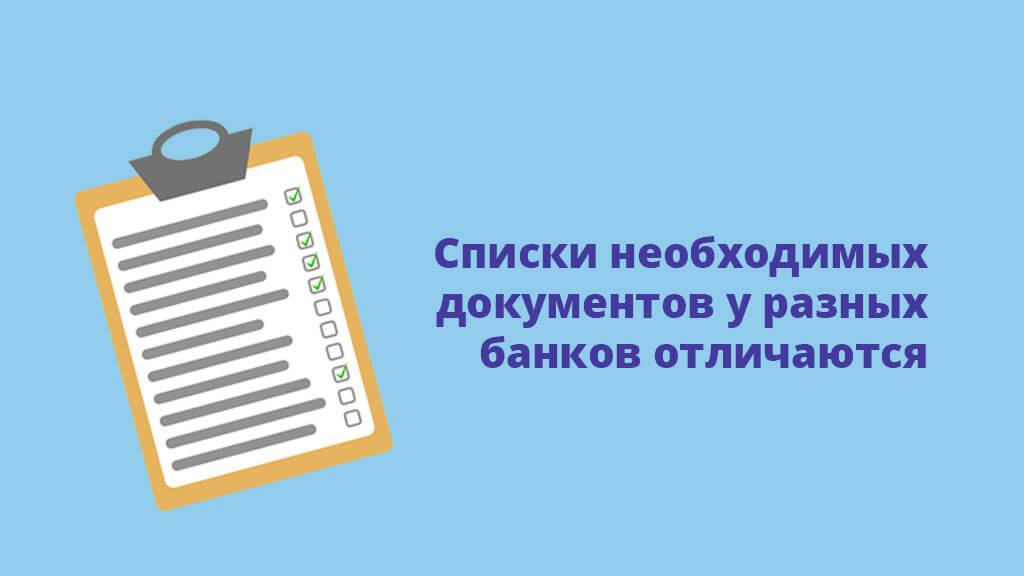 Списки необходимых документов у разных банков отличаются