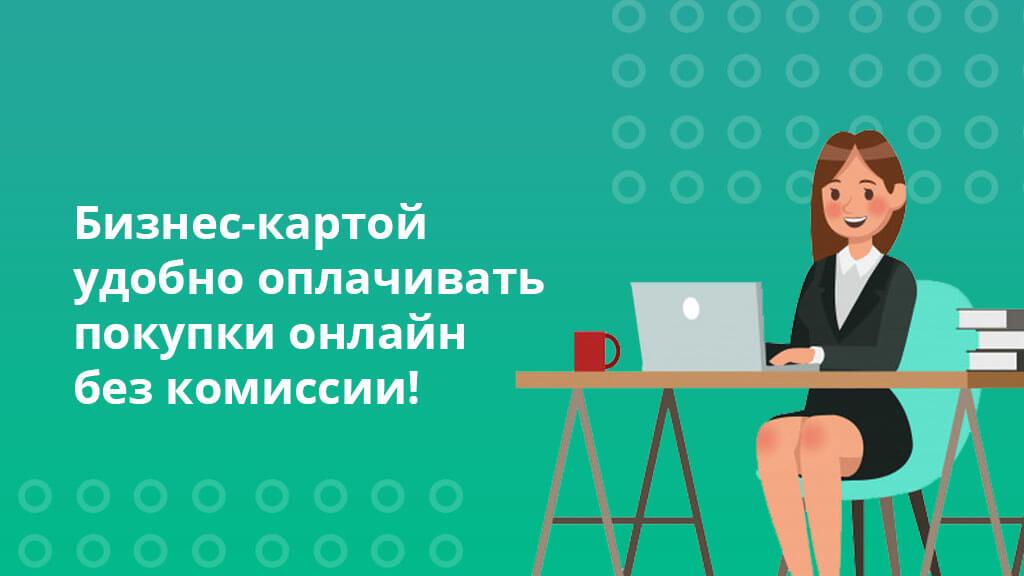 Бизнес-картой от Сбербанка удобно оплачивать покупки онлайн без комиссии!