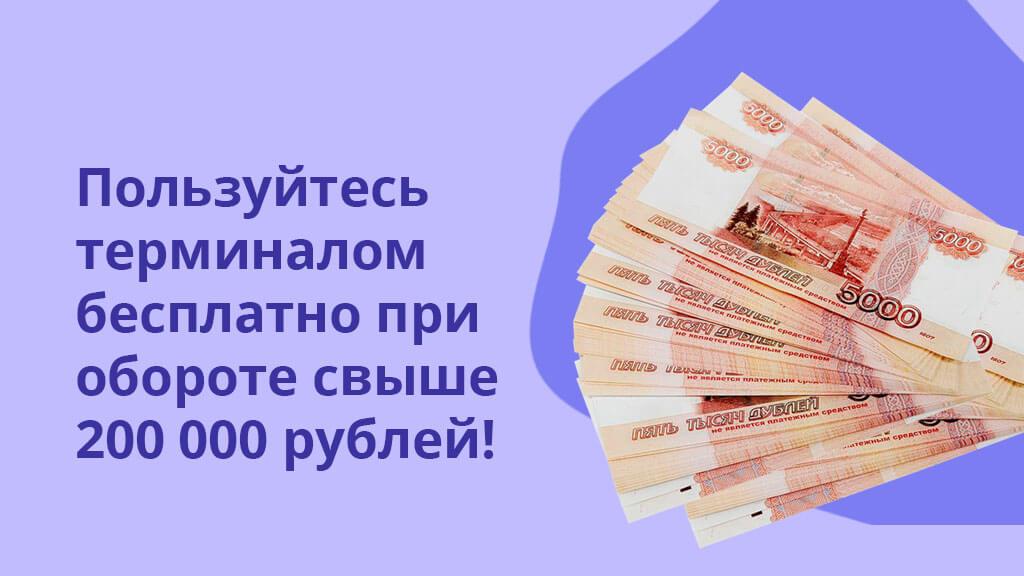 Пользуйтесь терминалом бесплатно при обороте свыше 200 000 рублей!