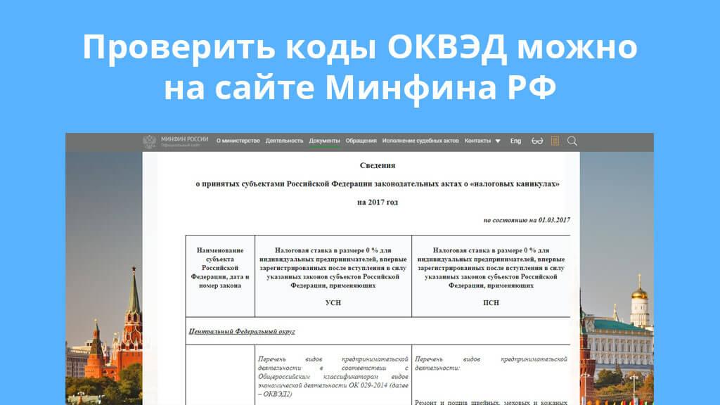 Проверить коды ОКВЭД можно на сайте Минфина РФ