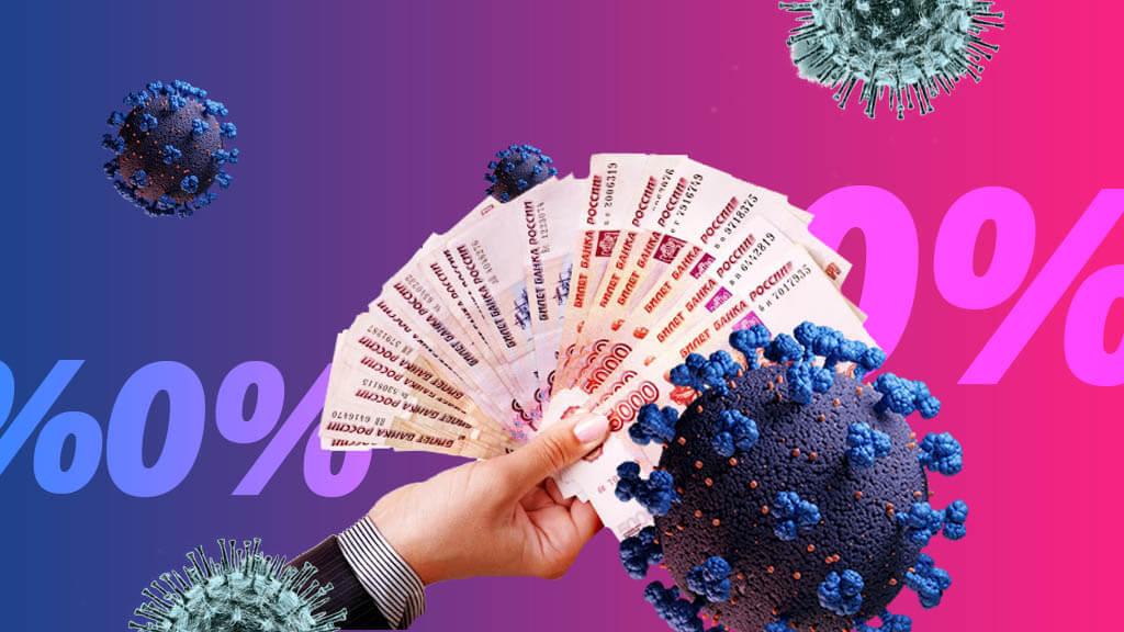 Кредит под 0% на зарплату из-за коронавируса