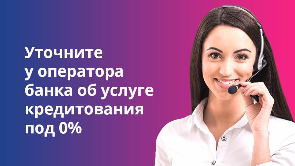 Уточните у оператора банка об услуге кредитования под 0%