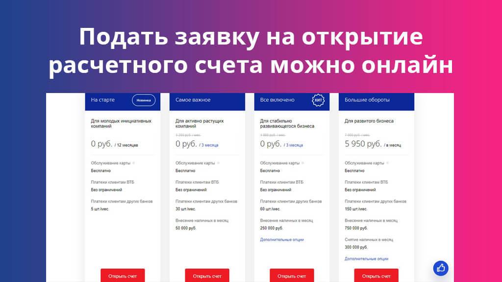 Подать заявку на открытие расчетного счета можно онлайн