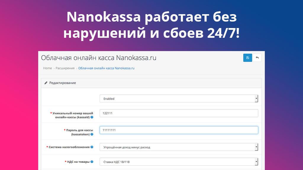 Nanokassa работает без нарушений и сбоев 24 часа в сутки!