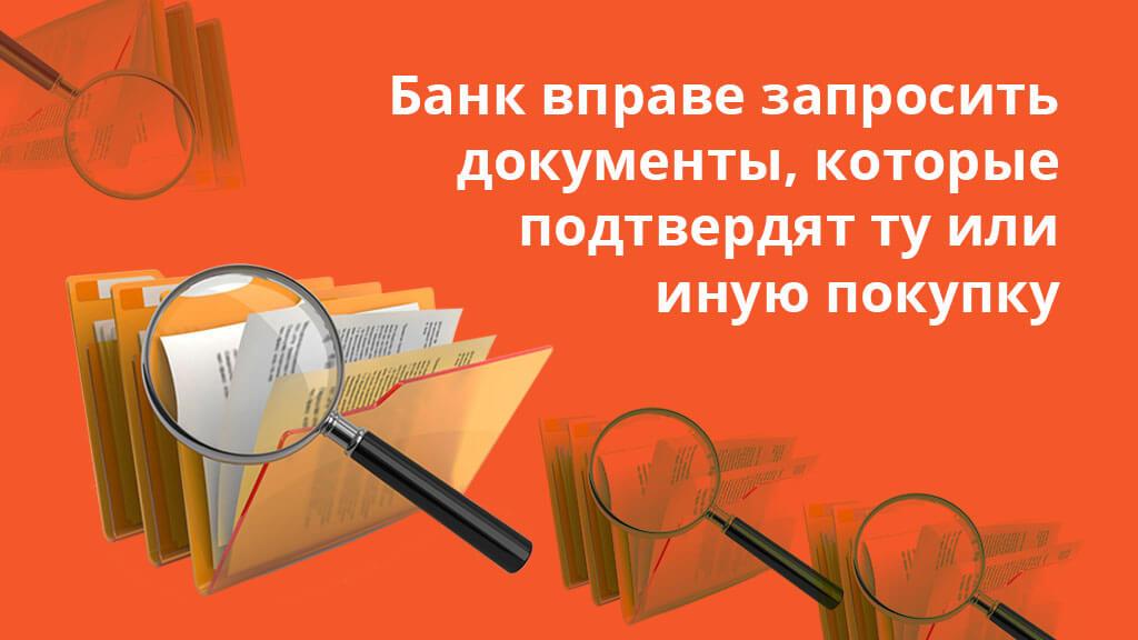 Банк вправе запросить документы, которые подтвердят ту или иную покупку