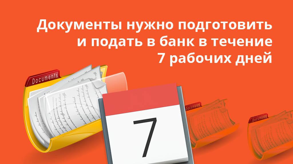 Документы нужно подготовить и подать в банк в течение 7 рабочих дней