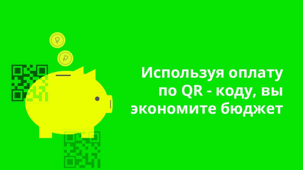 Используя оплату по QR - коду, вы экономите бюджет