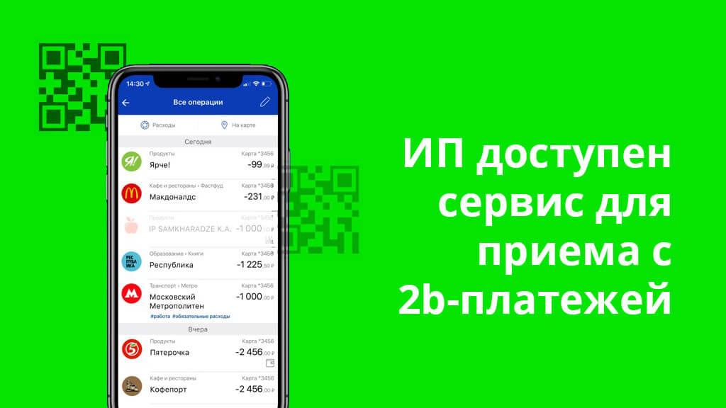 ИП доступен сервис от ВТБ для приема с 2b-платежей