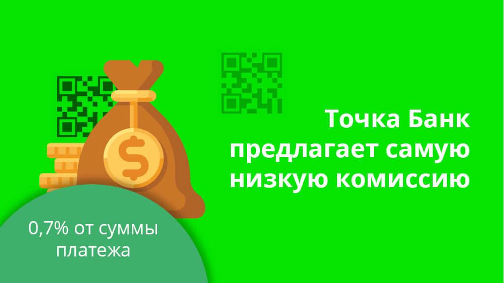 Точка Банк предлагает самую низкую комиссию на проведение безналичных платежей