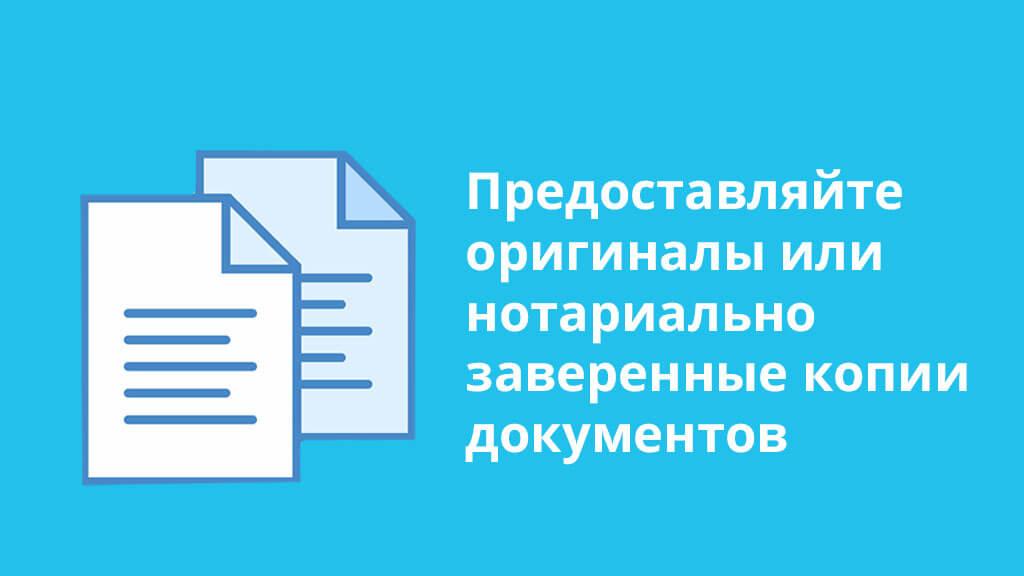Предоставляйте оригиналы или нотариально заверенные копии документов