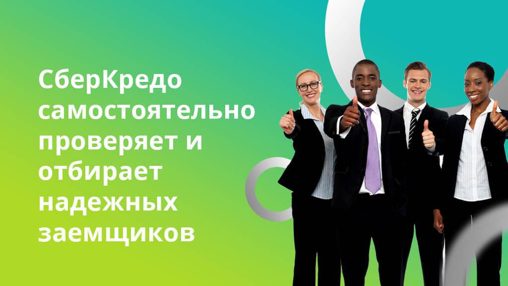 СберКредо самостоятельно проверяет и отбирает надежных заемщиков