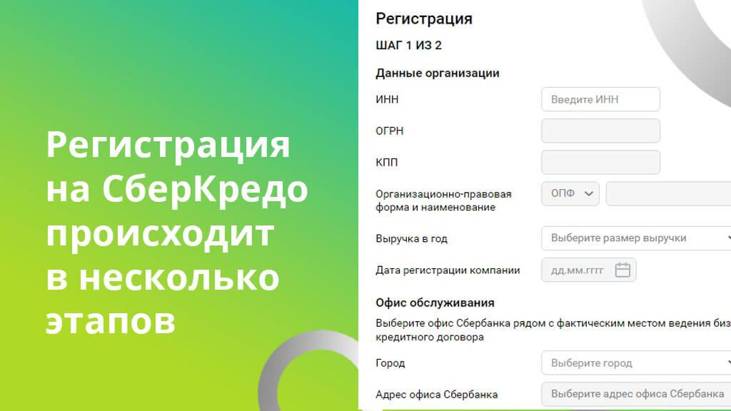 Регистрация на СберКредо происходит в несколько этапов