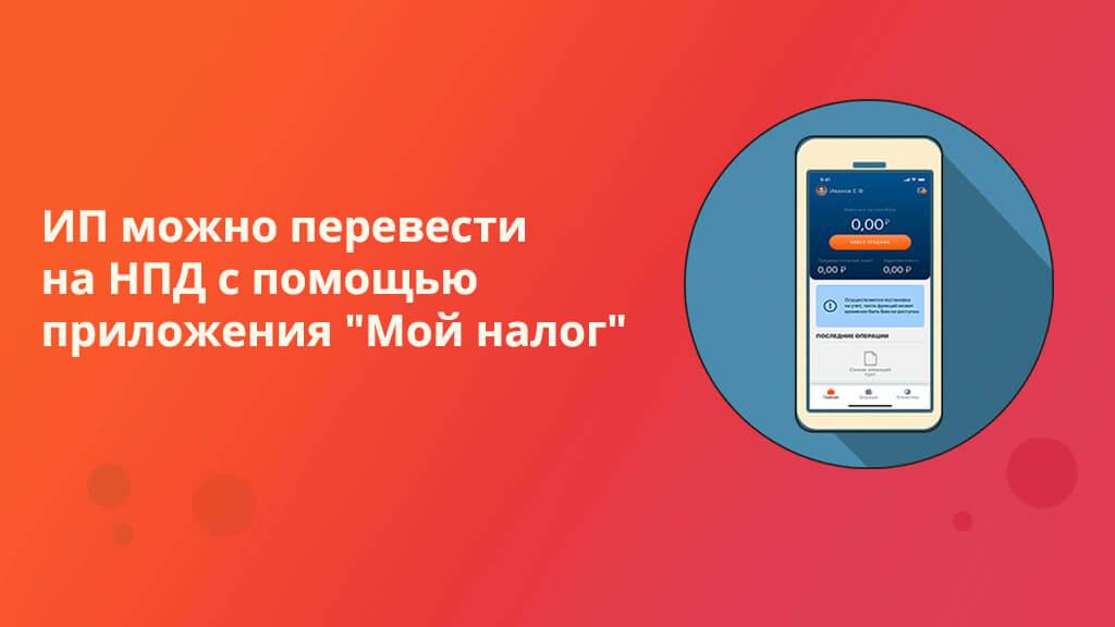 ИП можно перевести на НПД с помощью приложения